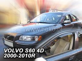 Дефлектори вікон (вітровики) Volvo S60 2001-2010 4D 4шт (Heko)