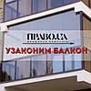 Узаконить балкон, узаконим пристройку Полтава