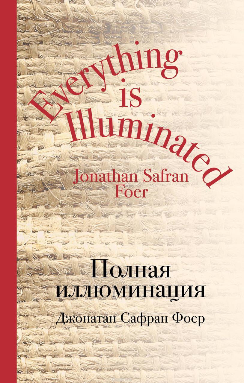 Джонатан Сафран Фоер. Полная иллюминация
