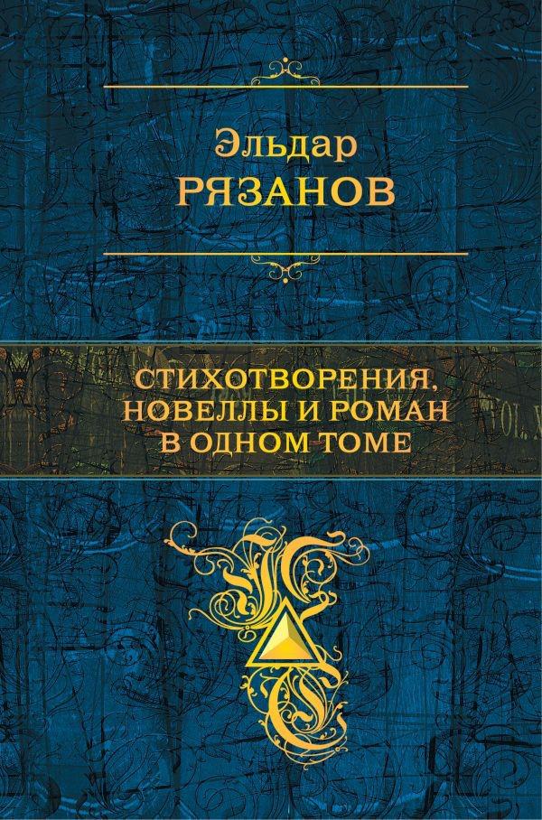 Эльдар Рязанов. Стихотворения и новеллы в одном томе