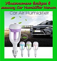 Увлажнитель воздуха в машину Car Humidifier Nanum