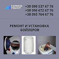 Установка бойлера в Днепре и Днепропетровской области