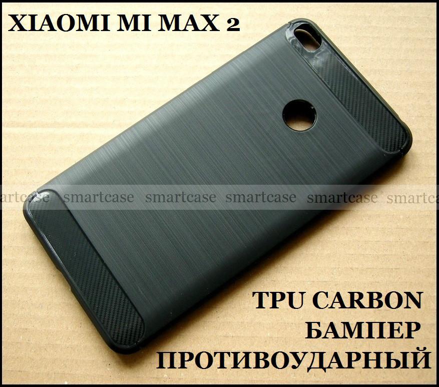 Красивый черный бампер Carbon TPU для Xiaomi Mi Max 2 чехол противоударный мягкий