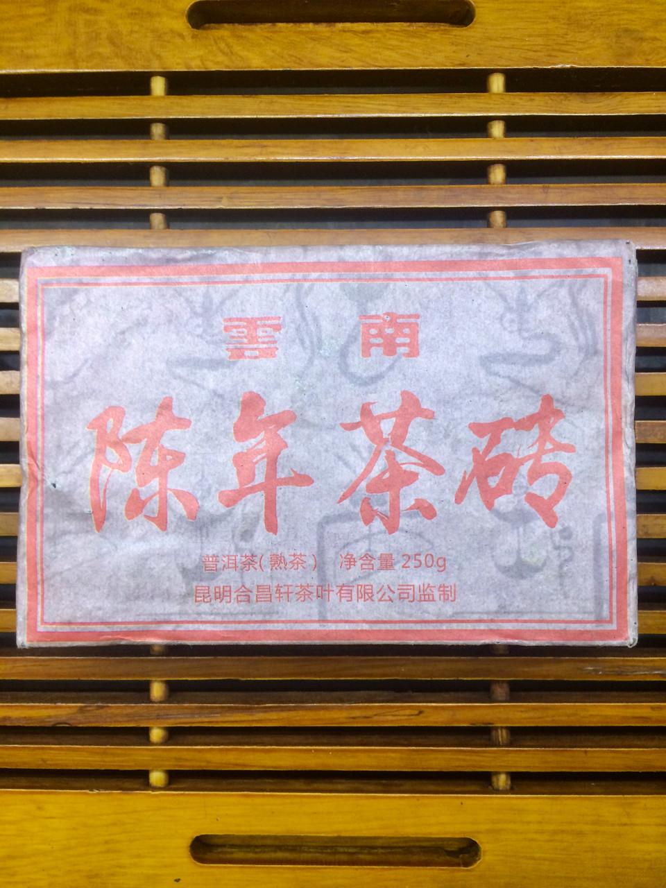 Шу пуэр «Красный император» 2007 г, 250 г