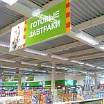 Виды рекламы в магазине