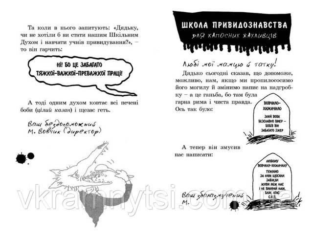 Школа привидознавства Малого Вовчика. Автор Іан Вайброу, купить книгу Киев
