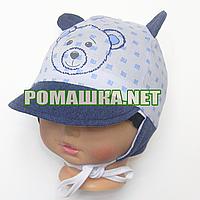 Детская кепка на завязках для мальчика р. 44 ТМ Мамина мода 4034 Голубой