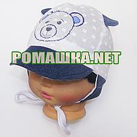 Детская кепка на завязках для мальчика р. 44 ТМ Мамина мода 4034 Белый