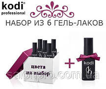 Набор гель-лаков KODI Professional 5 + 1, 8 мл