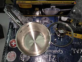 Ковш с крышкой EDENBERG EB-3033 (16 см, 1.5 л)