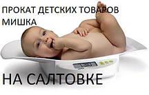 Весы детские Gamma прокат в Харькове