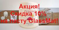 Акция на пасту для матирования стекла GlassMat!