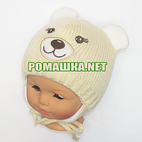 Детская вязаная шапочка р. 42-44 с завязками для новорожденного с подкладкой ТМ Мамина мода 4031 Бежевый 42