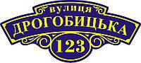 Адресная табличка, название улицы, номер на дом
