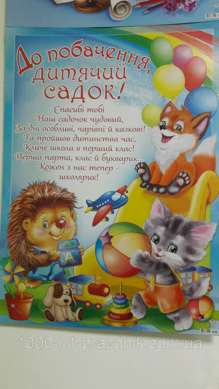 """Плакат """"До побачення дитячий садок!"""""""