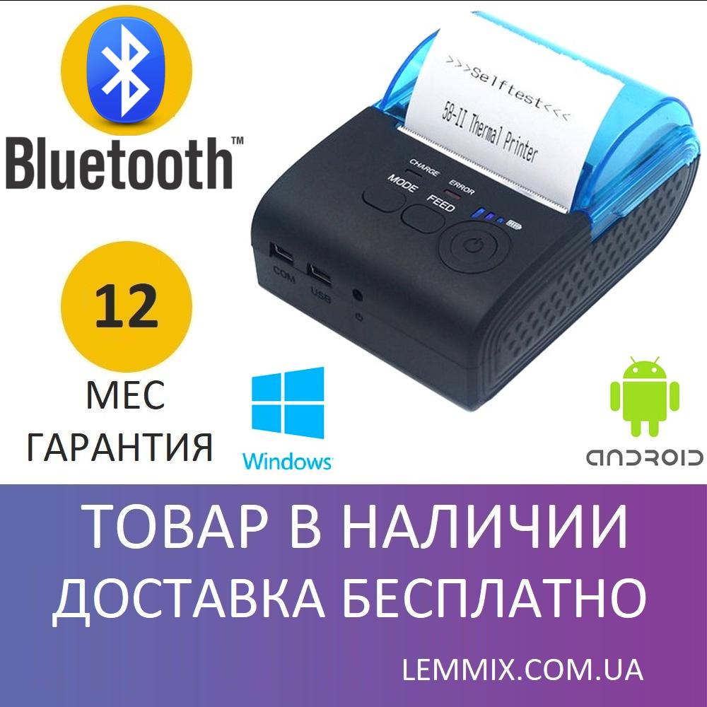 Переносной принтер чеков Jepod JP-5805LYA Bluetooth (58 мм)