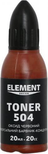 Краситель-концентрат универсальный Toner Element Decor 504 - Оксид красный