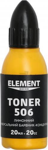 Краситель-концентрат универсальный Toner Element Decor 506 - Лимонный