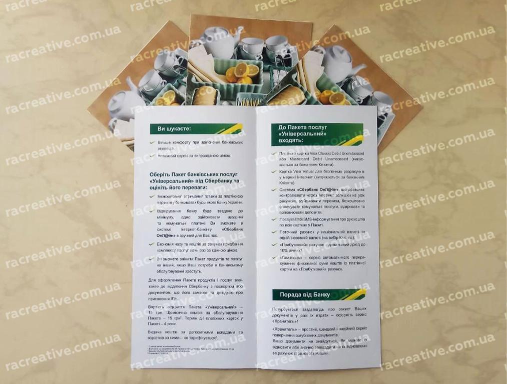 Печать рекламных буклетов на заказ