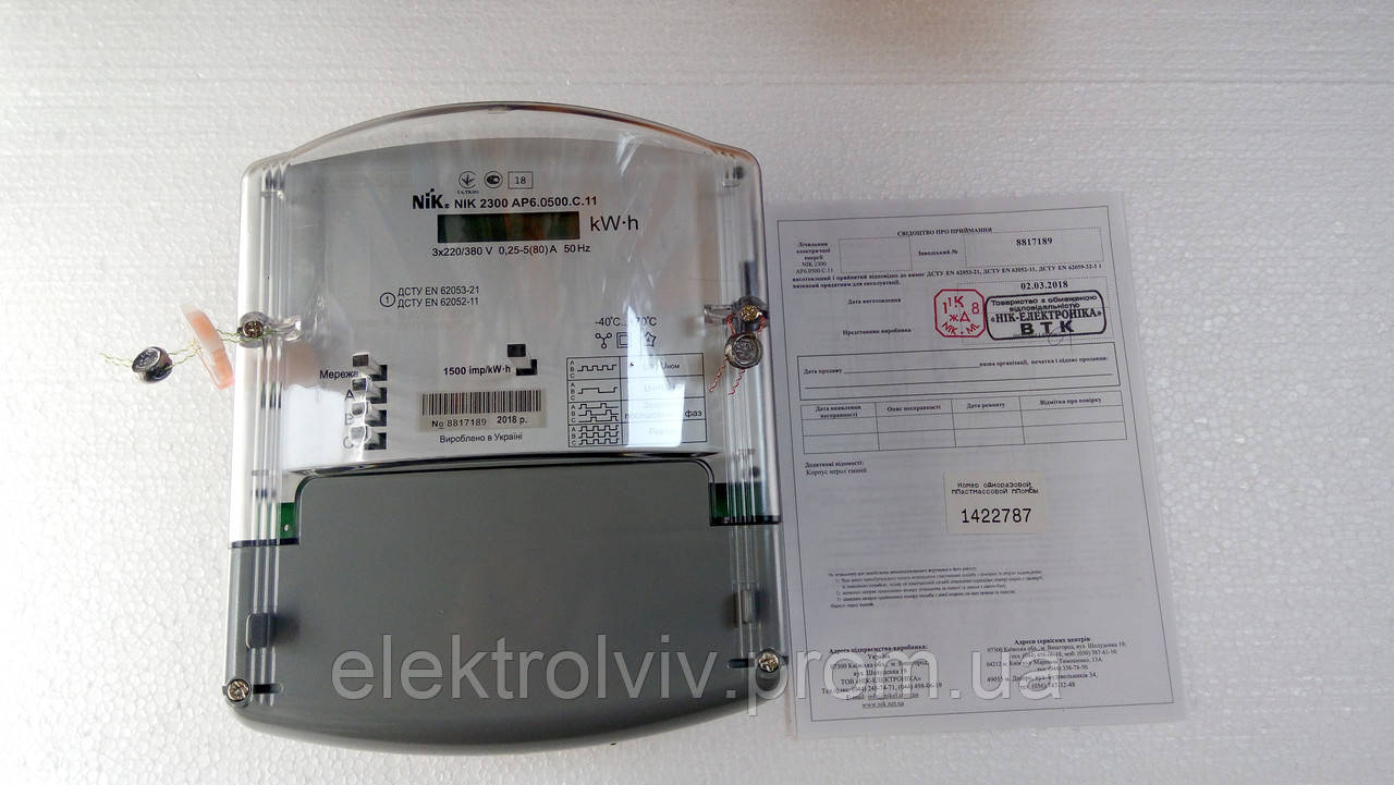 Электросчетчик 3-фазный НИК 2300 АР6