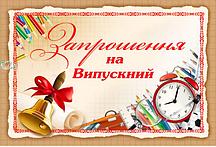Запрошення на випускний №577 УКР