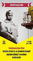 День Karcher в Ровно