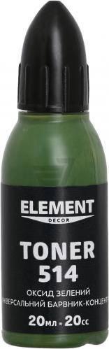 Краситель-концентрат универсальный Toner Element Decor 514 - Оксид зеленый