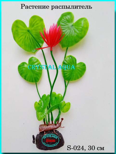 Растения Atman серии S