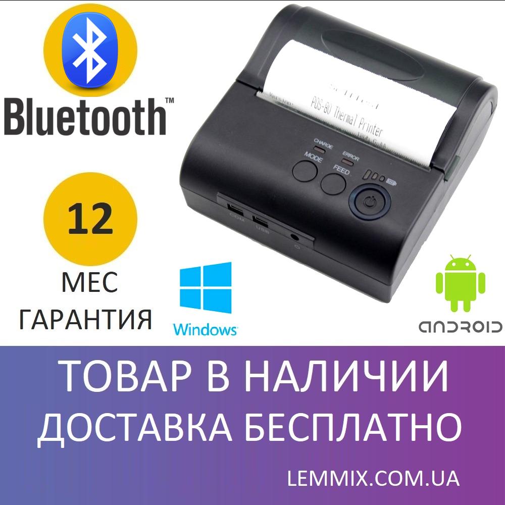 Портативный Android-Bluetooth принтер чеков Jepod JP-80LYA  (80 мм), фото 1