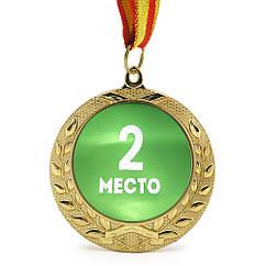 Медаль подарочная 2 место