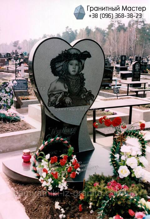 Дитячий пам'ятник № 63