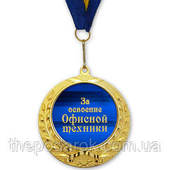 Медаль подарочная ЗА ОСВОЕНИЕ ОФИСНОЙ ТЕХНИКИ