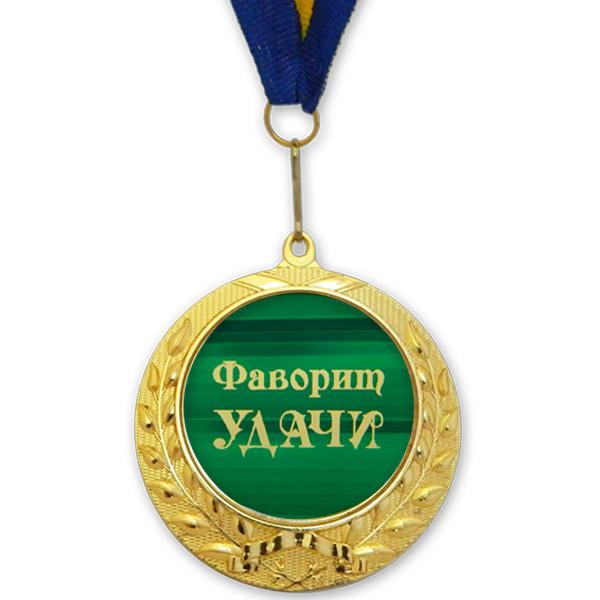 Медаль подарочная ФАВОРИТ УДАЧИ