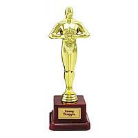 Статуэтка Оскар подарочная с надписью