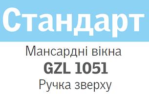 Мансардні вікна VELUX GZL 1051 (Верхня ручка)