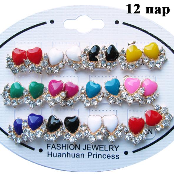 Жіночі Сережки Гвоздики з Камінням Кольорові Сердечка зі Стразами, Упаковкою на 12 пар, Біжутерія