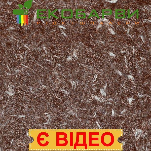 Шелковые жидкие обои Экобарвы Софт 0400