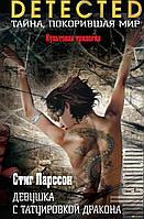 Стиг Ларссон Девушка с татуировкой дракона (108576)