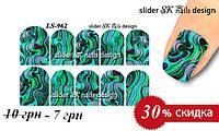 Слайдер дизайн (водная наклейка) для ногтей LS-962