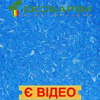 Шелковые жидкие обои Экобарвы Софт 1700