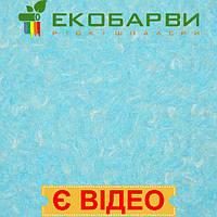 Шелковые жидкие обои Экобарвы Софт 0019