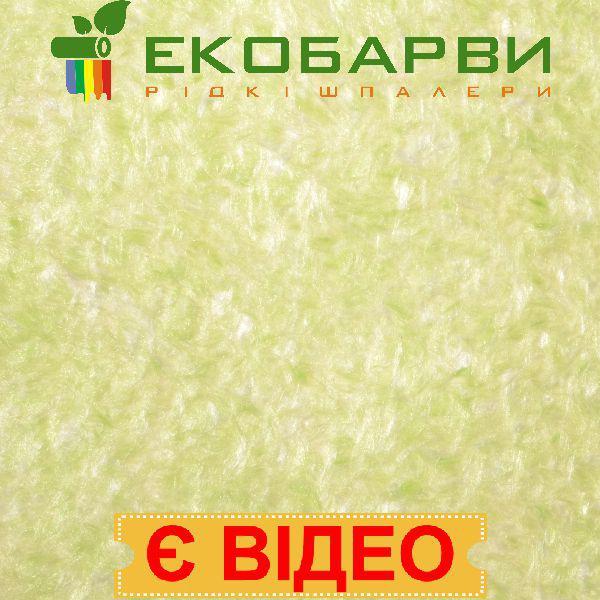 Шелковые жидкие обои Экобарвы Софт 2500