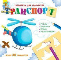 """Книжка з трафаретами """"Транспорт"""" (р)"""