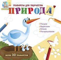 """Книжка з трафаретами """"Природа"""" (р)"""