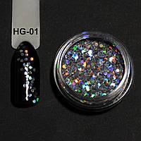 Шестигранники голографические для дизайна ногтей, серебро (HG-01)