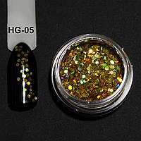 Шестигранники голографические для дизайна ногтей, золото (HG-05)