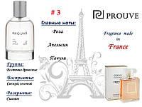 Французские духи Prouve #3 для нее Chanel Coco Mademoiselle modmiks.com.ua , фото 1