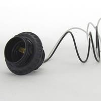 Патрон для люстр чёрный с резьбой + провод Е27 GAV 426-1