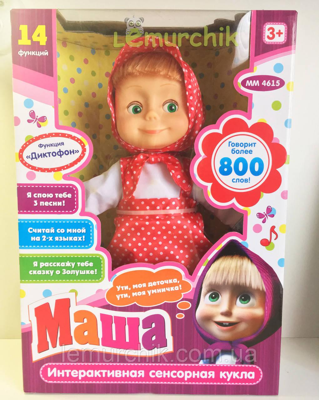Інтерактивна лялька Маша казкарка 800 фраз