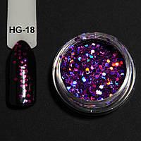 Шестигранники голографические для дизайна ногтей, фиолетовый (HG-18)